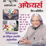 Current Affairs July 2015 PDF Download