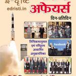 Edristi CurrentAffairs September 2015 Hindi PDF Downlaod