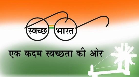 Swachh Bharat Cess