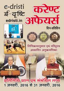 Edristi Current Affairs Jan2016 Hindi