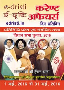 Edristi-Current-Affairs-May-2016-Hindi