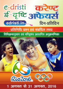 Edristi-Current-Affairs-Aug 2016-Hindi