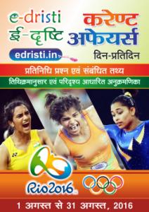 Edristi-Current-Affairs-Aug 2016-Hindi