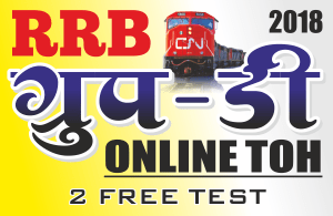 RRB Group-D Free Online Test