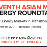 7th Ministerial meeting of IEF