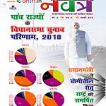 edristi hindi december 2018