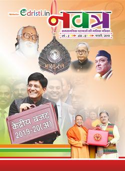 edristi february 2019 hindi pdf