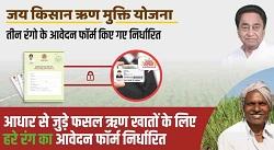 Farm Loan Waiver Scheme in Madhya Pradesh
