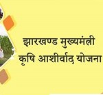 Mukhya Mantri Krishi Aashirwaad Yojana