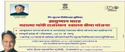 Rajasthan to launch AB-MGRSBY health insurance scheme on Sept 1