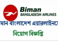 Biman Bangladesh Airlines Limited (BBAL) Job Circular 2019-2020