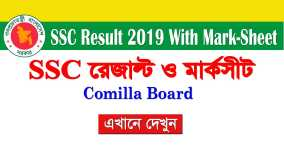 SSC Results 2019 - Comilla board