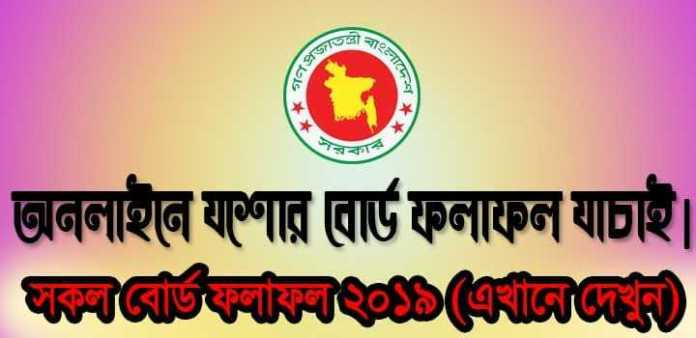 How to check HSC Result 2019 Jessore Board by Online