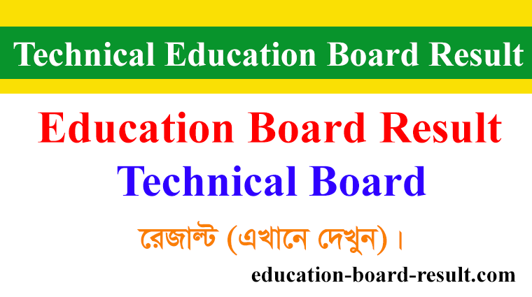 technical Education Board Result 2019: