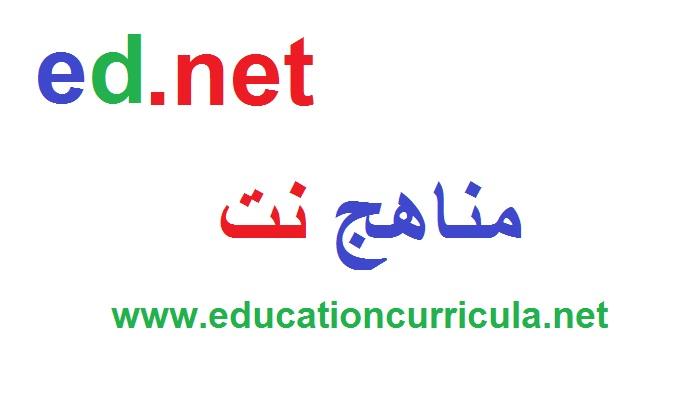 الخطة التشغيلية للمدرسة المتوسطة السادسة والتسعون في جدة