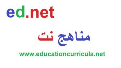 اختبار الفترة الاولى لغة عربية المستوى الخامس النظام الفصلي 1438 هـ