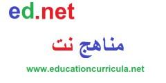 دليل المعلم منهج 1 Get Ready الفصل الاول والثاني 1438 هـ