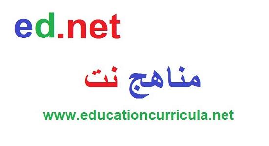 مذاكرة الرياضيات الصف السابع الفصل الثاني المنهاج السوري