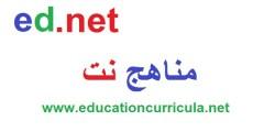 جدول مواصفات لكل المواد 1440 هـ / 2019 م