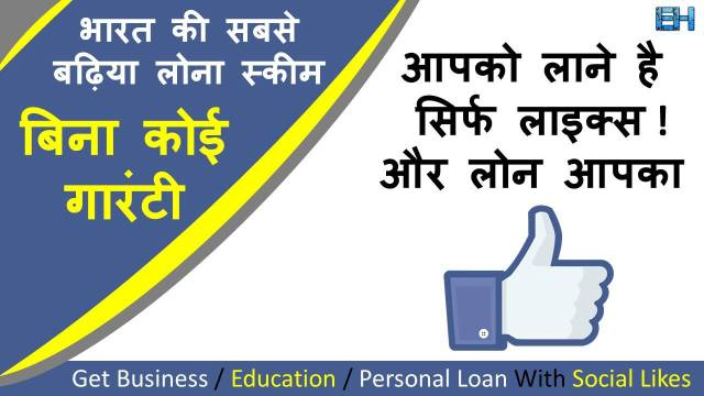 how to get business loan online in hind salaam loans