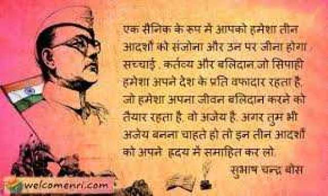 why the people of India do Netaji Subhash Chandra Bose with love