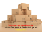 Corrugated Box Manufacturing