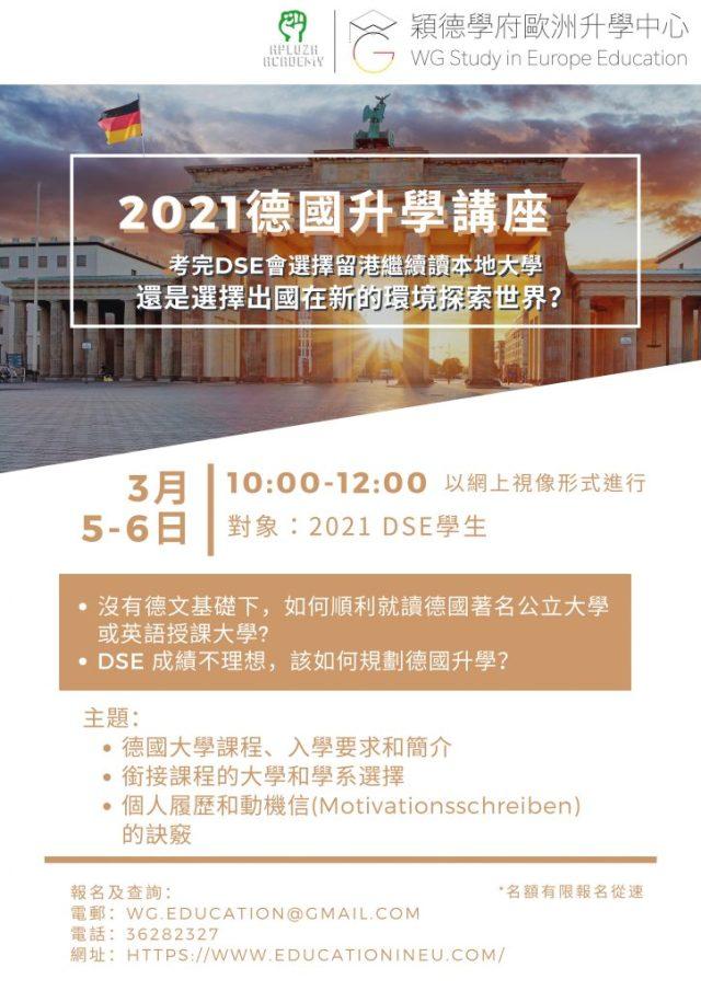 2021 DSE德國升學講座 - WG EDUCATION