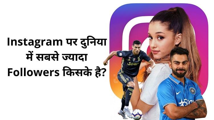 Highest Instagram followers