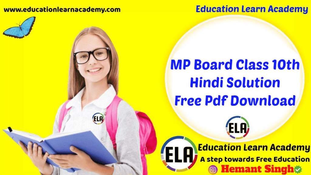 MP Board Class 10th Hindi Solution Free Pdf Download