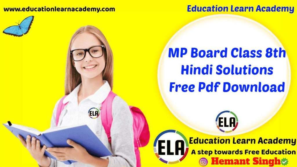 MP Board Class 8th Hindi Solutions