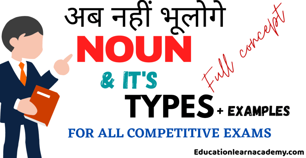 Nouns Definition in Hindi and Examples