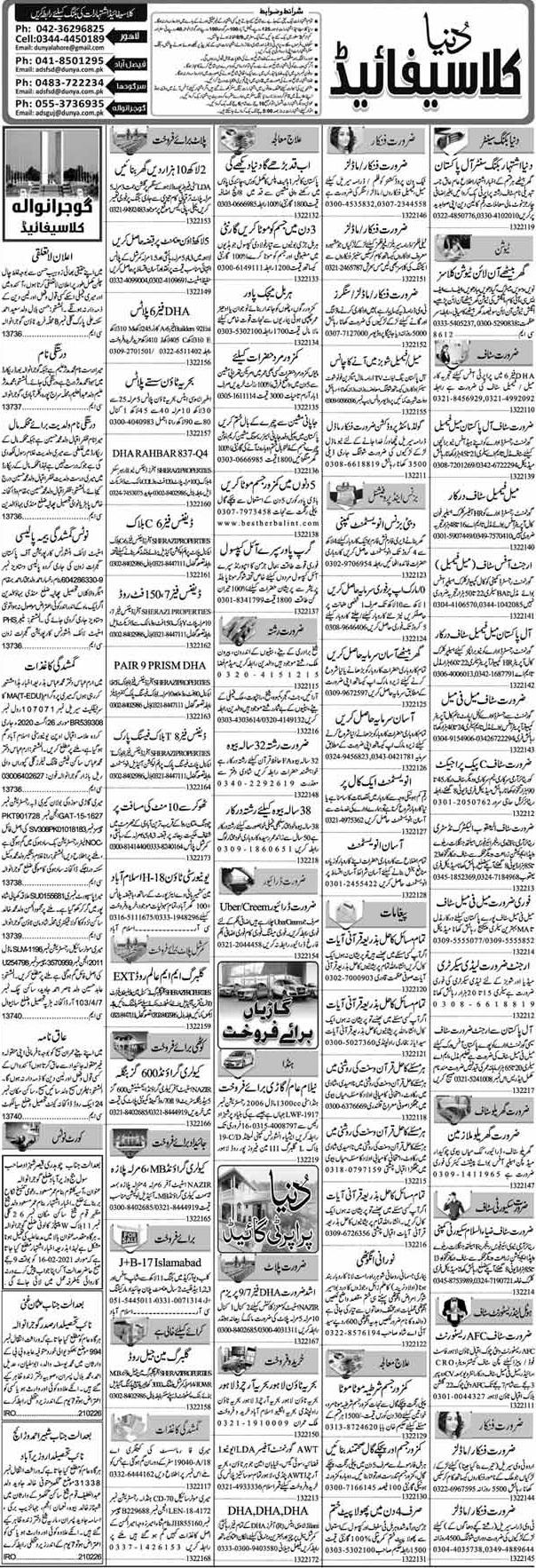 Gujranwala Dunya Classifieds Jobs February 2021 Latest - Educativz