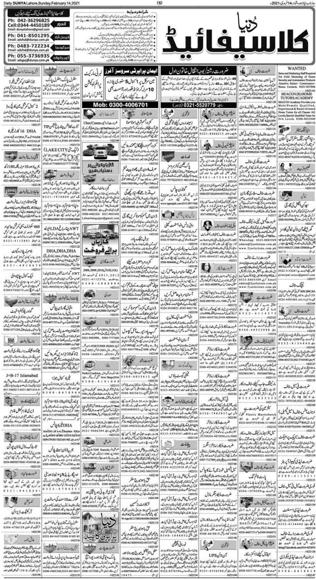 Lahore Dunya Newspaper Classifieds Jobs