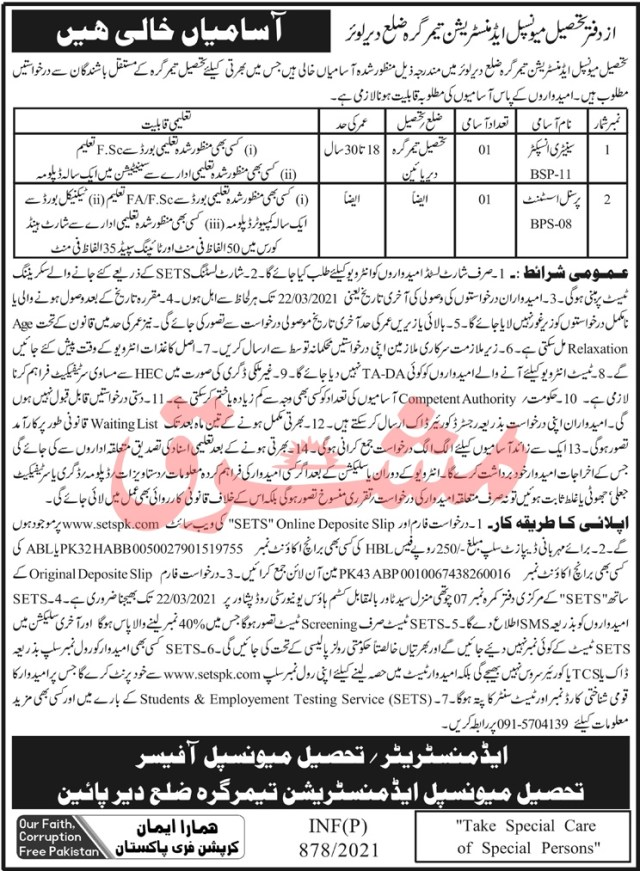 TMA Jobs 2021-Thseil Municipal Administration KPK Jobs Latest