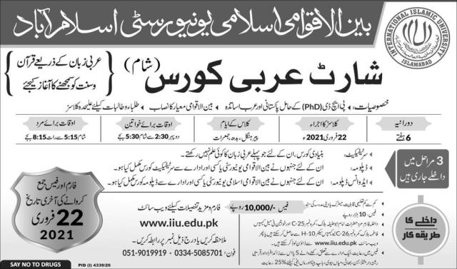 Admissions! International Islami University Islamabad 2021