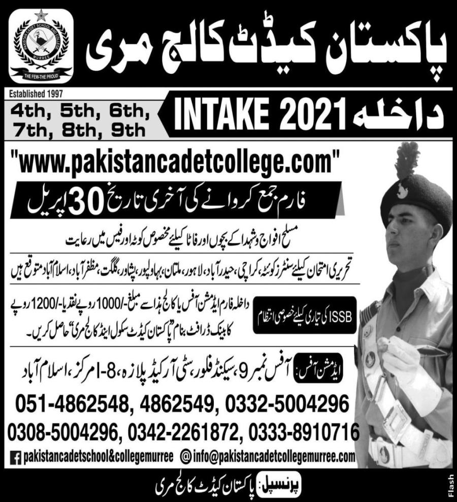 www.pakistancadetcollege.com Application Form - Pakistan Cadet College Murree