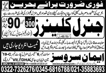 Latest Jobs in Bahrain - Express Advertisement for General Cleaners