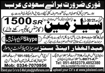 Sunday Jobs in Express Newspaper for Saudi Arab Advertisement