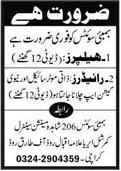 Latest Jang Newspaper Jobs for Karachi City 2021 Ads