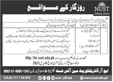 Nust vacancies available jobs 2021
