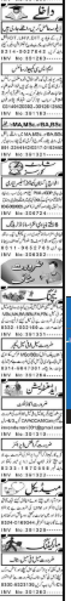 Latest Jobs in AAJ CLASSIFIEDS Newspaper 2021