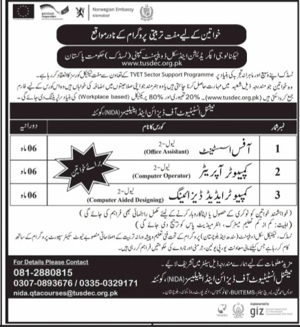 Free Courses in Quetta National Institute of Design and Analysis for Female Office Assistant, Computer Operator, Computer Aided Designing