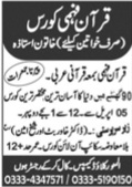 Quran Fehmi Course Advertisement 2021