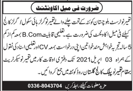 Tameer-e-Nau Girls high Schools & College Quetta Jobs Advertisement 2021