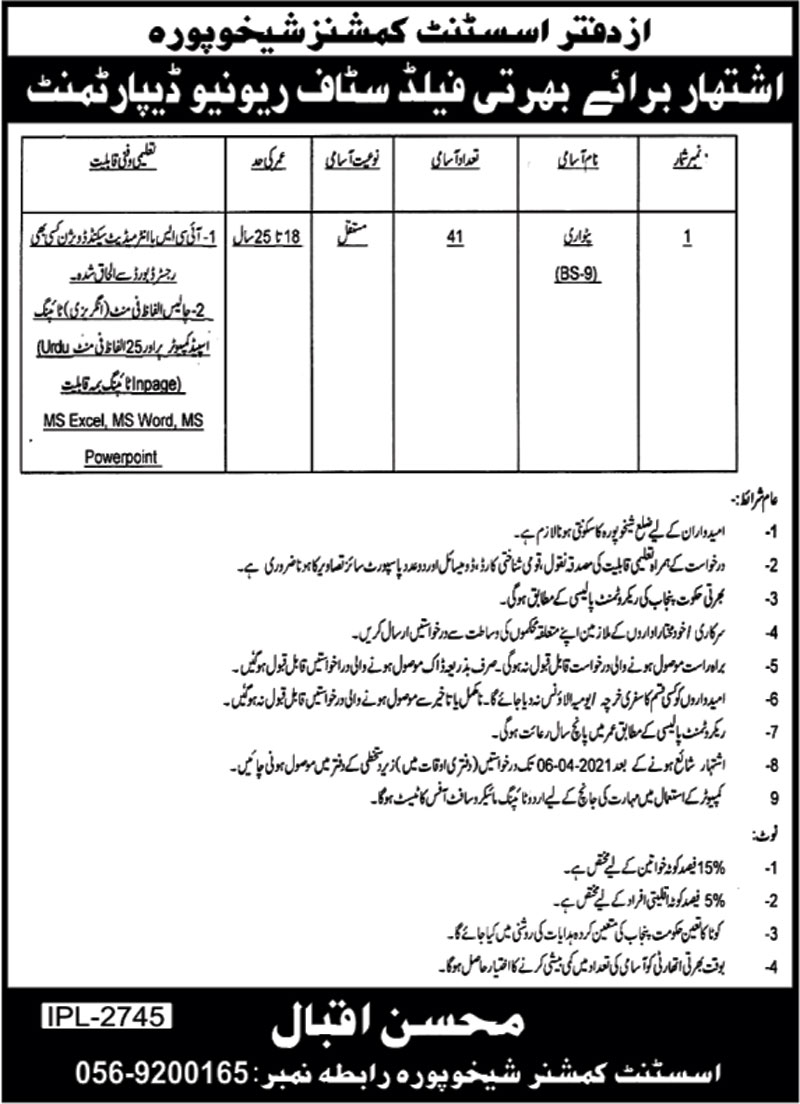Patwari Jobs in Sheikhupura Assistant Commissioner Office 2021 Advertisement