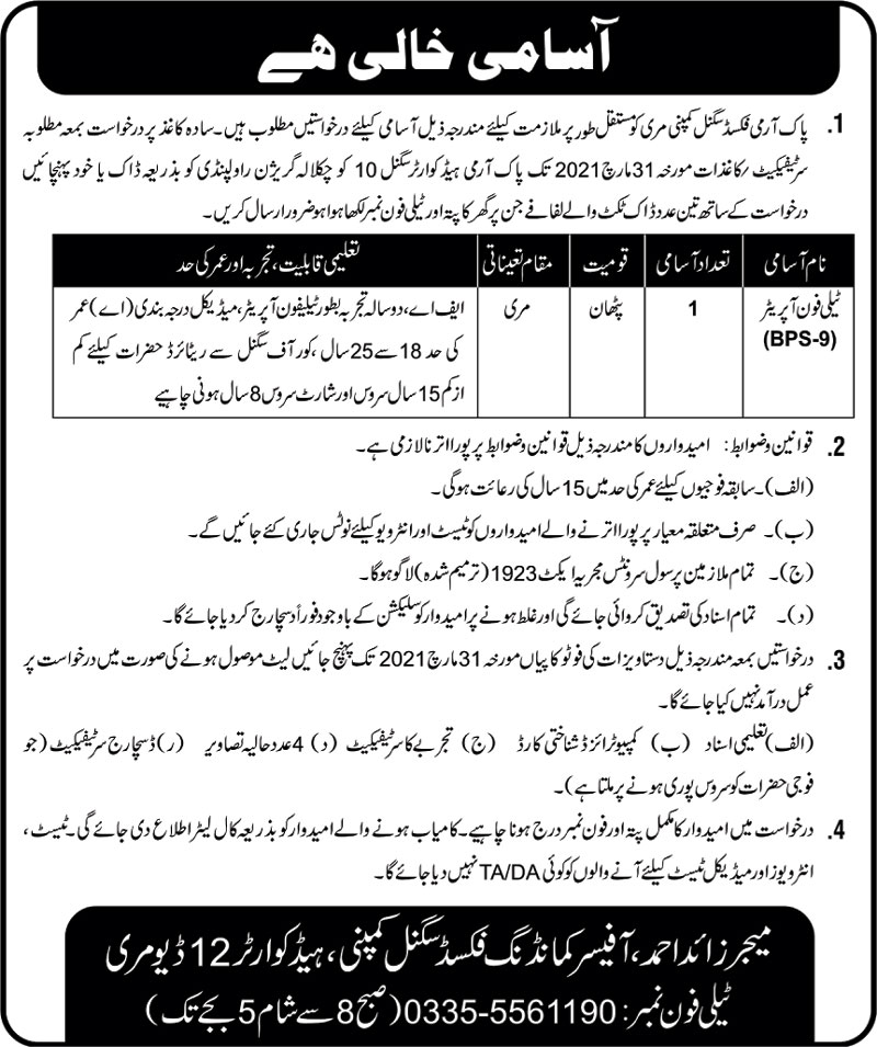 Telephone Operator Jobs in Murree Pak Army Fixed Signal Company