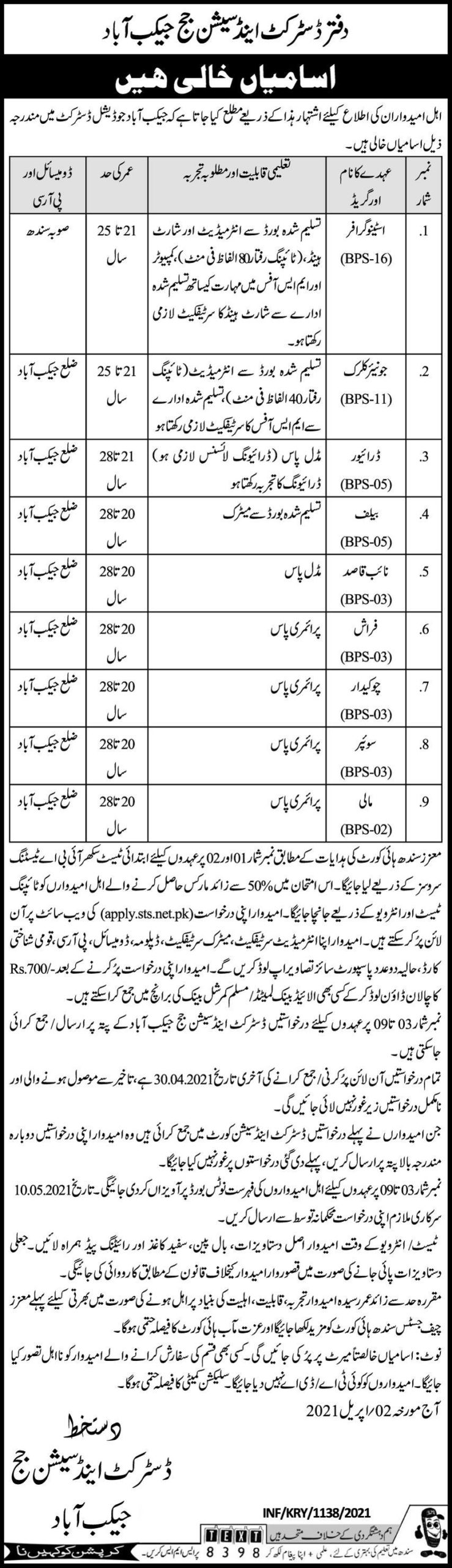 District & Session Court Jacobabad Jobs 2021 Apply Via STS Latest