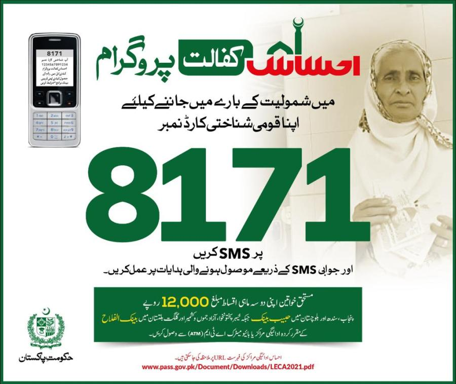 Ehsas Kafalat Program check CNIC 2021