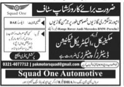 Squad One Automotive Job 2021 Apply Online