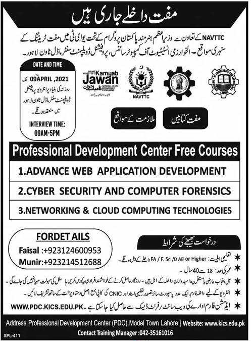 Al-Khawarizmi Institute of Computer Science Lahore Admissions 2021